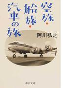 空旅・船旅・汽車の旅 (中公文庫)(中公文庫)