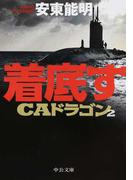 着底す (中公文庫 CAドラゴン)(中公文庫)