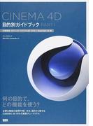 CINEMA 4D目的別ガイドブック PART1 作業環境・モデリング・マテリアル&テクスチャ・BodyPaint 3D編