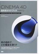 CINEMA 4D目的別ガイドブック PART2 レンダリング・アニメーション・グローバルイルミネーション編