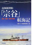 南極観測船「宗谷」航海記 航海・機関・輸送の実録
