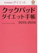 クックパッドダイエット手帳 2015−2016 (リンダパブリッシャーズの本)