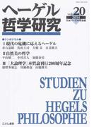 ヘーゲル哲学研究 vol.20(2014) 特集現代の危機と『法の哲学』