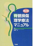 脊髄損傷理学療法マニュアル 第2版