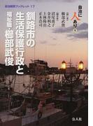 釧路市の生活保護行政と福祉職・櫛部武俊 (自治総研ブックレット 自治に人あり)
