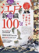 江戸新知識100+α あっと驚く江戸時代の新事実!! 今までの「通説」を覆す! (晋遊舎ムック)