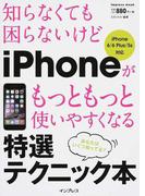 知らなくても困らないけどiPhoneがもっともっと使いやすくなる特選テクニック本 (impress mook)(impress mook)
