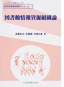図書館情報資源組織論 (実践図書館情報学シリーズ)