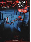 カラダ探し 最終夜上 (ケータイ小説文庫 野いちご)(ケータイ小説文庫)