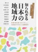 知られざる日本の地域力 平成の世間師たちが語る見知らん五つ星