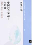 中国の音楽論と平均律 儒教における楽の思想 (ブックレット《アジアを学ぼう》)