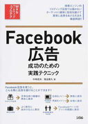 Facebook広告成功のための実践テクニック (Webマーケティングのプロテク)