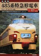 485系特急形電車 誕生から昭和60年3月改正までのデータブック 481系デビュー50年 復刻版