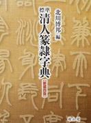 標準清人篆隷字典 新装4版