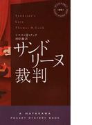 サンドリーヌ裁判 (HAYAKAWA POCKET MYSTERY BOOKS)(ハヤカワ・ポケット・ミステリ・ブックス)
