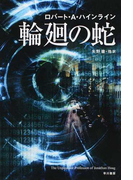 輪廻の蛇 (ハヤカワ文庫 SF)(ハヤカワ文庫 SF)