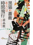 黒猫の薔薇あるいは時間飛行 (ハヤカワ文庫 JA 黒猫シリーズ)(ハヤカワ文庫 JA)
