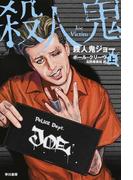 殺人鬼ジョー 上 (ハヤカワ・ミステリ文庫)(ハヤカワ・ミステリ文庫)