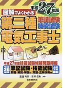 図解でよくわかる第二種電気工事士筆記試験技能試験 平成27年版