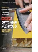 包丁と研ぎハンドブック 英語訳付き 包丁と砥石の種類、研ぎ方がわかる (Japanese−English Bilingual Books)
