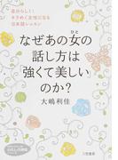 なぜあの女の話し方は「強くて美しい」のか? 自分らしく!キラめく女性になる日本語レッスン (知的生きかた文庫 わたしの時間シリーズ)(知的生きかた文庫)