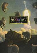 筒井康隆コレクション 2 霊長類南へ