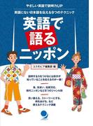 英語で語るニッポン ≪音声付≫