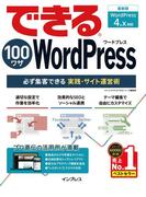 できる100ワザ WordPress 必ず集客できる実践・サイト運営術 WordPress 4.x対応(できる100ワザ)