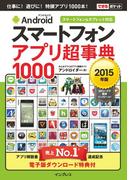 できるポケット Androidスマートフォン アプリ超事典1000[2015年版] スマートフォン&タブレット対応(できるポケットシリーズ)