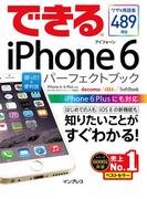 できるiPhone 6 困った!&便利技 パーフェクトブック iPhone 6/6 Plus対応(できるシリーズ)