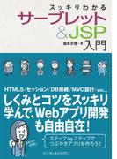 【期間限定ポイント50倍】スッキリわかるサーブレット&JSP入門(スッキリわかる)