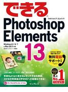 できるPhotoshop Elements 13 Windows 8.1/8/7 & Mac OS X対応(できるシリーズ)