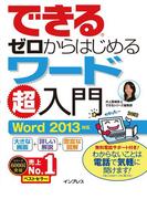 できるゼロからはじめるワード超入門 Word 2013対応(できるシリーズ)