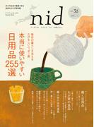 nid vol.36(MUSASHI BOOKS)