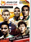 AFC ASIAN CUP 2015 Australia 2015 オフィシャルマガジン(月刊footballista)