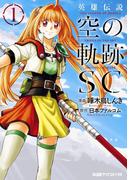 英雄伝説 空の軌跡SC (1)(ファミ通クリアコミックス)