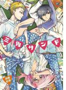 三角サンド(ビームコミックス(ハルタ))