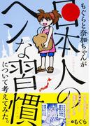 もぐらと奈加ちゃんが「日本人のヘンな習慣」について考えてみた。(中経☆コミックス)