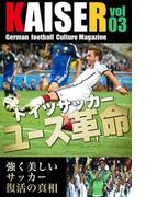 ドイツサッカーマガジンKAISER(カイザー)vol.3(ビヨンドブックス)