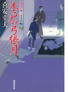 木戸の弓張月 大江戸番太郎事件帳(特選時代小説)