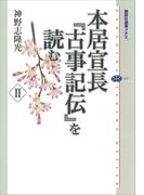 本居宣長『古事記伝』を読む II(講談社選書メチエ)