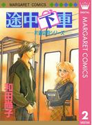 片道切符シリーズ 2 途中下車(マーガレットコミックスDIGITAL)