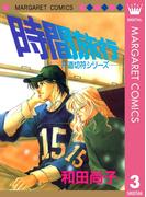 片道切符シリーズ 3 時間旅行(マーガレットコミックスDIGITAL)
