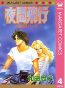 片道切符シリーズ 4 夜間飛行(マーガレットコミックスDIGITAL)