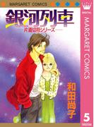 片道切符シリーズ 5 銀河列車(マーガレットコミックスDIGITAL)