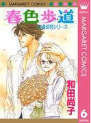 片道切符シリーズ 6 春色歩道(マーガレットコミックスDIGITAL)