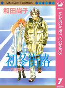 片道切符シリーズ 7 初冬街路(マーガレットコミックスDIGITAL)