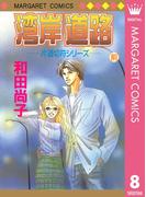 片道切符シリーズ 8 湾岸道路 前編(マーガレットコミックスDIGITAL)