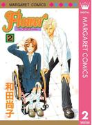 Flower~フラワー~ 2(マーガレットコミックスDIGITAL)