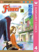 Flower~フラワー~ 4(マーガレットコミックスDIGITAL)